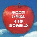 【送料無料】キロロのいちばんイイ歌あつめました/Kiroro[CD]通常盤【返品種別A】