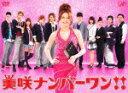 【送料無料】美咲ナンバーワン!! DVD-BOX/香里奈[DVD]【返品種別A】