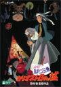 【送料無料】ルパン三世 カリオストロの城/アニメーション[DVD]【返品種別A】