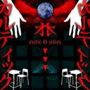 【送料無料】カルティックオカルティック/シェルミィ[CD]【返品種別A】