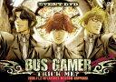 【送料無料】EVENT DVD「BUS GAMER~TRICK ME?~」/イベント[DVD]【返品種別A】
