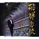 飛騨恋歌/三木てつや[CD]【返品種別A】
