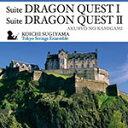 交響組曲「ドラゴンクエストI」、交響組曲「ドラゴンクエストII」悪霊の神々/すぎやまこういち,東京弦楽合奏団[CD]【返品種別A】