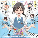 【送料無料】TVアニメ『TARI TARI』ミュージックア...