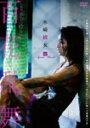 【送料無料】水崎綾女 百花乱舞 〜映画「赤×ピンク」より〜/水崎綾女[DVD]【返品種別A】
