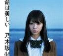 命は美しい(Type-A)/乃木坂46[CD+DVD]【返品種別A】