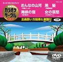 テイチクDVDカラオケ 超厳選 カラオケサークル ベスト4(109)/カラオケ[DVD]【返品種別A】