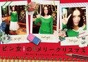 【送料無料】ピン女のメリークリスマス 〜恋したい、恋しようと...