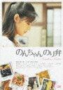 【送料無料】のんちゃん のり弁 通常版/小西真奈美[DVD]【返品種別A】