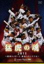【送料無料】猛虎の魂2011 阪神タイガース 復活へのシナリオ/阪神タイガース[DVD]【返品種別A】