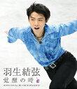 【送料無料】羽生結弦「覚醒の時」【通常版】/羽生結弦[Blu...