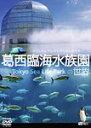 葛西臨海水族園の世界/全国流通版/趣味[DVD]【返品種別A】