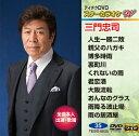 【送料無料】テイチクDVDカラオケ スターカラオケW(35) 三門忠司/カラオケ[DVD]【返品種別A】