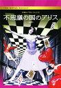【送料無料】英国ロイヤル・バレエ団 「不思議の国のアリス」(全2幕)/英国ロイヤル・バレエ団[DVD]【返品種別A】