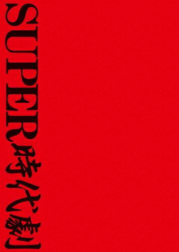 送料無料[枚数限定][限定版]スーパー時代劇DVD-BOX初回限定版/渡辺いっけい[DVD]返品種別