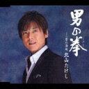 男の拳/北山たけし[CD]