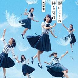 願いごとの持ち腐れ(通常盤/Type A)/AKB48[CD+DVD]【返品種別A】