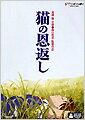 【送料無料】猫の恩返し/ギブリーズ episode 2/アニ...