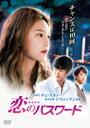 【送料無料】恋のパスワード/チェ・スヨン[DVD]【返品種別A】