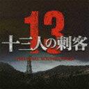 【送料無料】十三人の刺客 オリジナル・サウンドトラック/サントラ[CD]【返品種別A】【smtb-k】【w2】