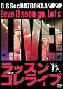 ラッスンゴレライブ/8.6秒バズーカー[DVD]【返品種別A...