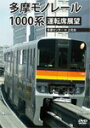 【送料無料】多摩モノレール1000系運転席展望 多摩センター⇔上北台(往復)/鉄道[DVD]【返品種