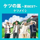 [枚数限定]ケツの嵐〜夏BEST〜/ケツメイシ[CD]【返品種別A】
