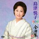 DVDカラオケ全曲集 ベスト8 島津悦子2/カラオケ[DVD]【返品種別A】