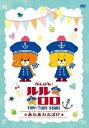 がんばれ!ルルロロ 〜あわあわおばけ〜/アニメーション[DVD]【返品種別A】