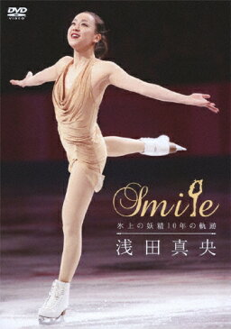 【送料無料】浅田真央『Smile』〜氷上の妖精10年の軌跡〜/浅田真央[DVD]【返品種別A】