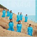 [上新オリジナル特典付]3rdシングル タイトル未定(通常盤)/日向坂46[CD]【返品種別A】