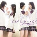 ぐるぐるカーテン(Type-B)/乃木坂46[CD+DVD]【返品種別A】
