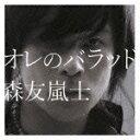 オレのバラッド/森友嵐士[CD]【返品種別A】