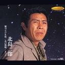 風雪ながれ旅/北島三郎[CD]【返品種別A】
