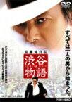 【送料無料】安藤昇自伝 渋谷物語/村上弘明[DVD]【返品種別A】