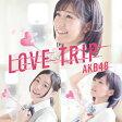 [限定盤][上新オリジナル特典:生写真]LOVE TRIP/しあわせを分けなさい(初回限定盤/Type-B)/AKB48[CD+DVD]【返品種別A】