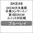【送料無料】SKE48大矢真那卒業コンサート/第1回SKE48ユニット対抗戦【Blu-ray】/SKE48[Blu-ray]【返品種別A】