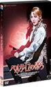 【送料無料】ベルサイユのばら —フェルゼンとマリー・アントワネット編—('14年宙組)/宝塚歌劇団宙組[DVD]【返品種別A】