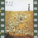 陽水II センチメンタル/井上陽水[SHM-CD]【返品種別A】