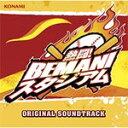熱闘!BEMANIスタジアム ORIGINAL SOUNDTRACK/ゲーム・ミュージック[CD]【返品種別A】
