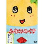 ふなっしーDVD「ふなのみくす」/ふなっしー[DVD]【返品種別A】...:joshin-cddvd:10407850