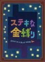 【送料無料】ステキな金縛り Blu-rayスペシャル・エディション/深津絵里[Blu-ray]【返品種別A】