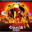 Rakuten - インクレディブル・ファミリー オリジナル・サウンドトラック/マイケル・ジアッキーノ[CD]【返品種別A】