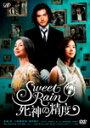 【送料無料】Sweet Rain 死神の精度 スタンダード・エディション/金城武[DVD]【返品種別A】