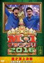 【送料無料】M-1グランプリ2016 伝説の死闘 〜魂の最終決戦〜/お笑い DVD 【返品種別A】