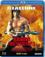 【送料無料】ランボー 怒りの脱出/シルヴェスター・スタローン[Blu-ray]【返品種別A】