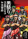【送料無料】ももクロ男祭り2015 in 太宰府/ももいろクローバーZ[DVD]【返品種別A】