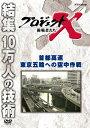 プロジェクトX 挑戦者たち 首都高速 東京五輪への空中作戦/ドキュメント[DVD]【返品種別A】