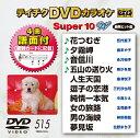 【送料無料】テイチクDVDカラオケ スーパー10W(515)/カラオケ[DVD]【返品種別A】