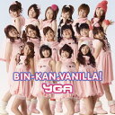 Idol Name: Ya Line - BIN-KAN。VANILLA!/YGA[CD+DVD]【返品種別A】